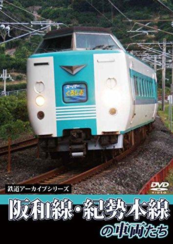鉄道アーカイブシリーズ阪和線・紀勢本線の車両たち  [DVD]