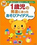 1歳児の発達にあったあそびアイデアBOOK (ナツメ社保育シリーズ)