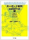 キーボード配列QWERTYの謎