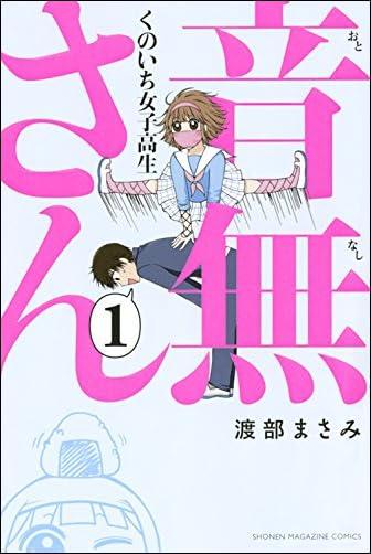 くのいち女子高生 音無さん(1) (少年マガジンコミックス)