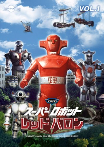 スーパーロボットレッドバロン Vol. 1 [DVD]