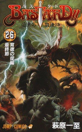 BASTARD!! 26 (ジャンプコミックス)