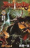 BASTARD!! 26―暗黒の破壊神 (ジャンプコミックス)