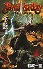 BASTARD!! 暗黒の破壊神 第26巻 2009年06月04日発売