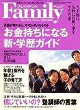 プレジデント Family (ファミリー) 2008年 05月号 [雑誌]