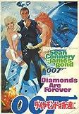 映画パンフレット 「007 ダイヤモンドは永遠に」 主演 S・コネリー