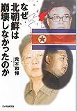 なぜ北朝鮮は崩壊しなかったのか—日本の鏡としての北朝鮮 (光人社NF文庫)