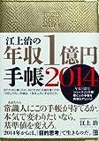 江上治の年収1億円手帳2014