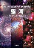 銀河—宇宙に浮かぶ不思議な天体 ハッブル宇宙望遠鏡がとらえた驚きの宇宙
