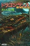 ドラゴンランス 魂の戦争 第三部 消えた月の竜(D&D スーパーファンタジー)
