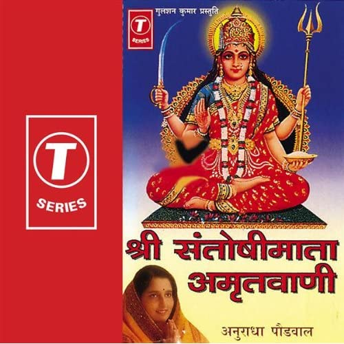 Shri Santoshimata Amritwani by Anuradha Paudwal Devotional Album MP3 Songs