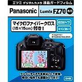 【Amazon.co.jp限定】ETSUMI 液晶保護フィルム デジタルカメラ液晶ガードフィルム Panasonic LUMIX FZ70専用 ETM-9174