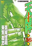 天牌 36 (ニチブンコミックス)