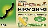 【指定第2類医薬品】ドルマインH坐剤 10個 ランキングお取り寄せ