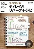 スグに使える ディレイ&リバーブ・レシピ DAWユーザー必携の事例別セッティング集 (DVD-ROM付)
