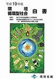 環境循環型社会白書 平成19年版 (2007)