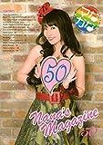 水樹奈々 【FC会報】 nana's magazine Vol.50