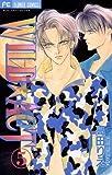 WILD☆ACT(5) (フラワーコミックス)