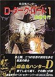D-ダーク・ロード 1 新版 (朝日文庫 き 18-17 ソノラマセレクション 吸血鬼ハンター 11)