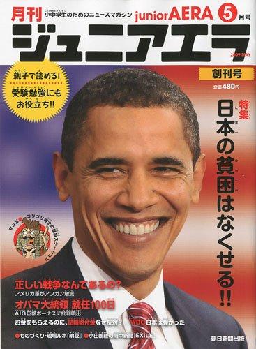 月刊ジュニアエラ 2009年 05月号 [雑誌]