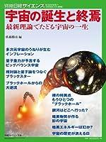 宇宙の誕生と終焉 (別冊日経サイエンス196)