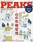 PEAKS(ピークス) 2016年 05 月号