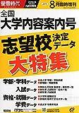 2016(平成28)年入試対策用 螢雪時代8月臨時増刊 『全国 大学内容案内号』 (旺文社螢雪時代)