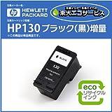 【HP130 ヒューレット・パッカード互換インク】ブラック(黒)/増量【ICチップ付】