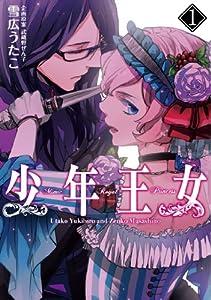 少年王女 1 (シルフコミックス 28-2)