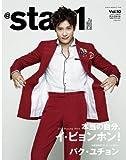 アットスタイル(@star1)-特別撮り下ろし日本版-(FtoF2013年5月号別冊)