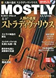 MOSTLY CLASSIC ( モーストリー・クラシック ) 2010年 04月号 [雑誌]