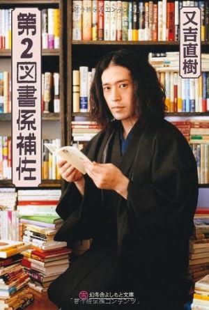 第2図書係補佐 (幻冬舎よしもと文庫)