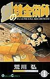 鋼の錬金術師4巻 (デジタル版ガンガンコミックス)
