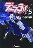 デュラララ!!×5 (電撃文庫)