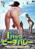 Tバックビーチバレー~汗と砂にまみれたOLの夏~ [DVD]