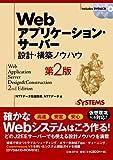 Webアプリケーション・サーバー 設計・構築ノウハウ[第2版]
