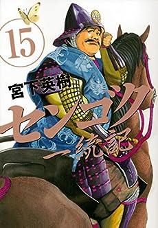 センゴク一統記(15)<完> (ヤンマガKCスペシャル)