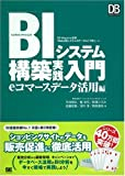 BI�V�X�e���\�z���H��� e�R�}�[�X�f�[�^���p�� (DB Magazine SELECTION)