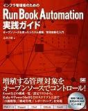 インフラ管理者のためのRun Book Automation実践ガイド オープンソースを使ったシステム構築/管理自動化入門 [大型本] / 志茂 吉建 (著); 翔泳社 (刊)