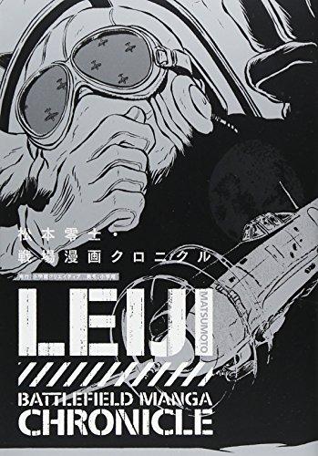 松本零士・戦場漫画クロニクル (復刻名作漫画シリーズ)