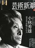芸術新潮 2013年 02月号 [雑誌]