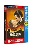 超字幕風と共に去りぬ キャンペーン版DVD