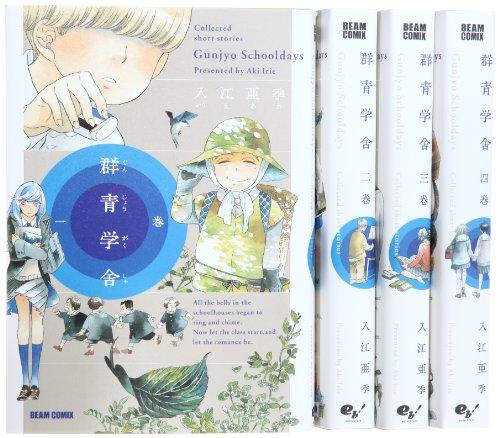 群青学舎 コミック 1-4巻セット (BEAM COMIX)