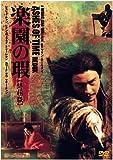 楽園の瑕 終極版[DVD]