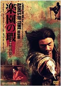 Amazon.co.jp | 楽園の瑕 終極版 [DVD] DVD・ブルーレイ - レスリー ...
