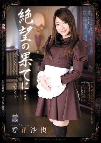 絶望の果てに… 愛花沙也 アタッカーズ [DVD]