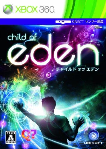 【ゲーム 買取】チャイルド オブ エデン