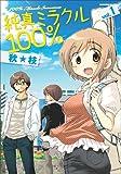 純真ミラクル100% 1 (まんがタイムKRコミックス エールシリーズ) (まんがタイムKRコミックス エールシリーズ)