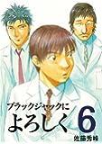 Give My Regards to Black Jack 6 ブラックジャックによろしく (Japanese Edition)