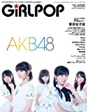 GiRLPOP 2014 SUMMER 表紙:AKB48 (M-ON! ANNEX 583号)